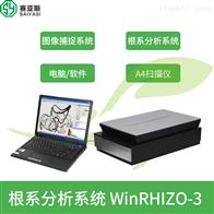 WinRHIZO-3根系分析测试仪