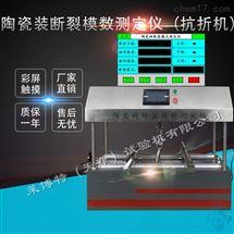 LBTY-1型陶瓷磚斷裂模數儀天津向日葵app官方下载華北地區供應