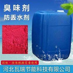 陕西榆林液体臭味剂