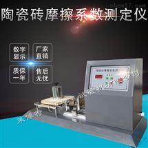 LBTY-5型天津向日葵app官方下载色斑生產廠家陶瓷磚磨擦係數測定儀