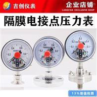 隔阂电接点压力表厂家价钱型号 316L 磁助式