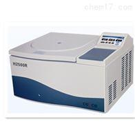 H2500R湖南湘仪台式高速冷冻离心机