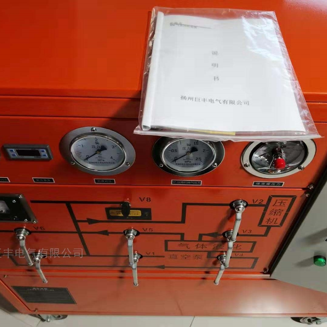 SF6气体回收装置三级承装修试