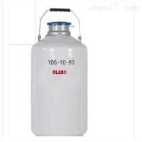欧莱博YDS-10-80(6) 液氮罐