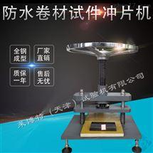 LBTZ-5型天津向日葵app官方下载生產廠家衝片機