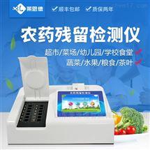 蔬菜检测仪器设备