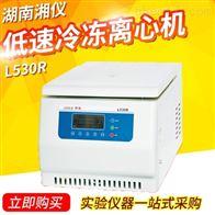 L530R湖南湘仪低速冷冻离心机