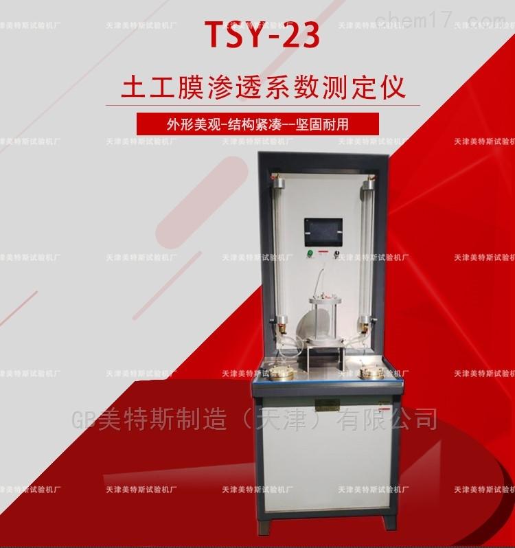 土工膜滲透系數測定儀 -參數指導