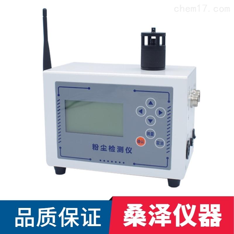 光散射式激光粉尘仪 全自动校准粉尘检测仪