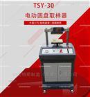 電動液壓圓盤取樣器--技術參數