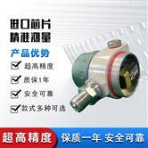 鋰電池供電壓力變送器低能耗壓力傳感器