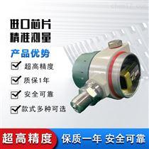 锂电池供电压力变送器低能耗压力传感器