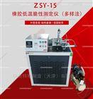 橡膠低溫脆性測定儀-GB/T 15256符合標準