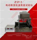 低溫柔度試驗儀-電動數顯式