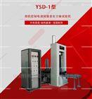 微機控制巖石三軸試驗機SL264-2001巖石規程