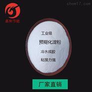 建材腻子粉用预糊化淀粉阿尔法淀粉CMC