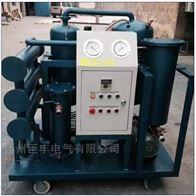 50L真空高效滤油机承装修试设备