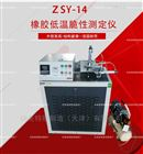 橡膠低溫脆性測定儀單樣法試驗