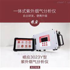 崂应一体式紫外烟气分析仪3020Y