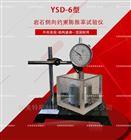 巖石側向約束膨脹率試驗儀-試驗標準