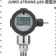 JUMO压力传感器JUMO压力计00702041