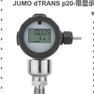 JUMO压力传感器