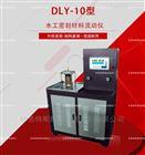 水工密封材料流動儀-執行標準