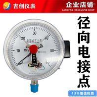 径向电接点压力表厂家价钱型号 304 316L