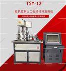 土工合成材料拉拔儀-摩擦阻力測試