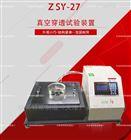 真空穿透試驗裝置-GB/T328.25