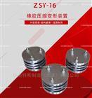 橡膠壓縮*變形裝置-限制高度