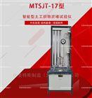 智能土工布淤堵試驗儀-JTG E50 T1145
