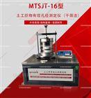 土工布有效孔徑測定儀-JTGE50