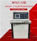 微機土工布耐靜水壓儀-TGE50