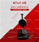 數顯土工膜厚度測定儀-JTGE50
