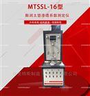 膨潤土墊滲透系數測定儀-SL/T235