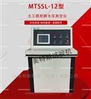 土工膜耐靜水壓測定儀-SL/T235執行標準