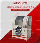 微機土工布水平滲透儀-SL235規范操作