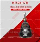 糙面土工膜毛糙高度測定儀-GB17643