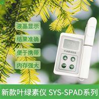 SYS-SPAD-5新款叶绿素测定仪