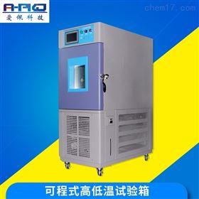 AP-HX行车记录仪恒温恒湿箱