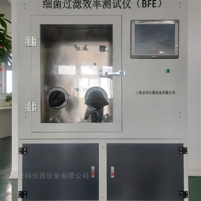 YM-610细菌过滤效率测试仪(BFE)