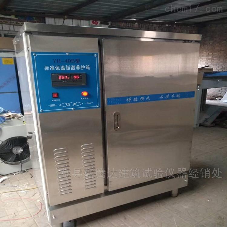 全不锈钢标准恒温恒湿养护箱
