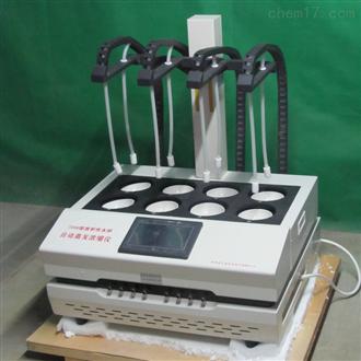 放射性水样自动蒸发浓缩赶酸仪