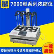 CH-7000B四聯αβ放射性水樣蒸發濃縮趕酸儀