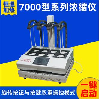 CH-7000B四联αβ放射性水样蒸发浓缩赶酸仪