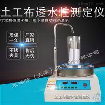 LBT-1型土工布透水性測定儀符合GB/T15789試驗規程
