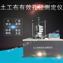 LBT-2型土工布有(等)效孔徑測定儀濕篩法試驗機