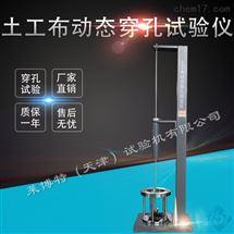 LBT-4型土工布動態穿孔測定儀試驗標準