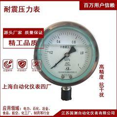 YB-100上自仪隔膜压力表